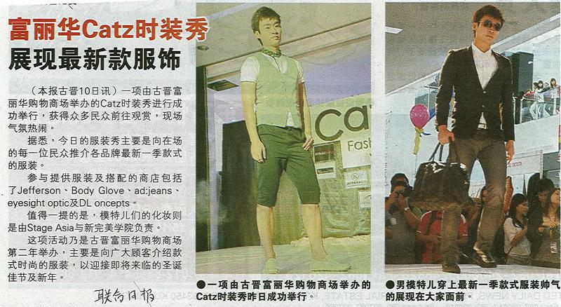 ud-fashionweek
