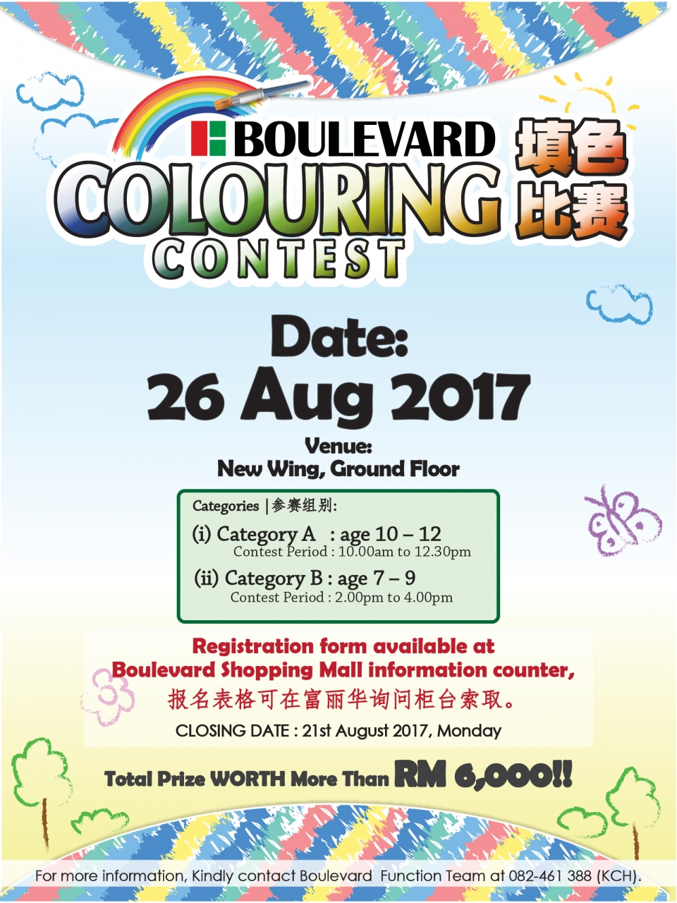 Boulevard Shopping Mall | 2017 Boulevard Kids Coloring Contest ...